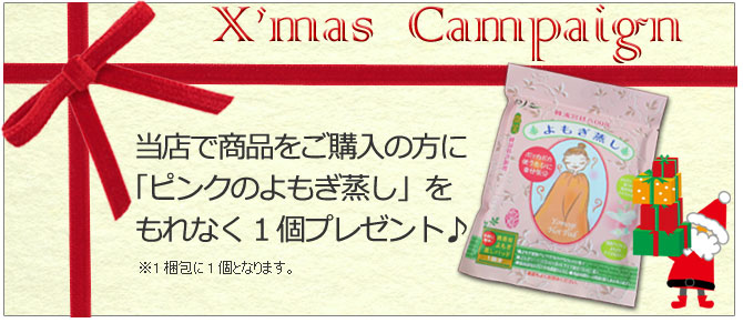 クリスマスキャンペーン!当店で商品をご購入の方に「ピンクのよもぎ蒸し」をもれなく1個プレゼント♪